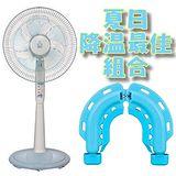 鄉村14寸立扇 S-1408+勳風節能雙用降溫冰晶片HF-1416H 夏日最佳組合