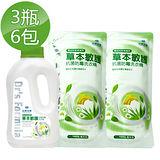 台塑生醫《草本敏護》抗菌防霉洗衣精超值優惠組(3瓶+6包)