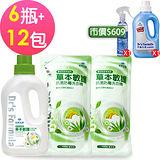 台塑生醫《草本敏護》抗菌防霉洗衣精超值優惠組(6瓶+12包)-送抗菌噴液250ml+衣物柔軟精1.2kg