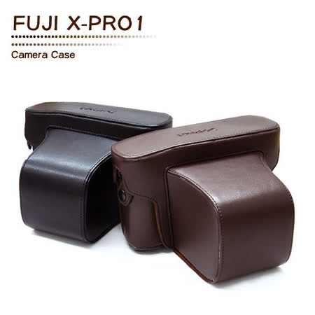 手工皮套 For FUJI X-PRO1 (兩件式)