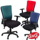 吉加吉 沙發級電腦椅 TW-029(三色可選) 全高密度 成型泡棉辦公椅 手工車線 GXG Furniture