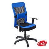 吉加吉 經濟電腦椅 TW-033(藍色) 辦公椅 加厚成型坐墊 舒適腰枕 GXG Furniture