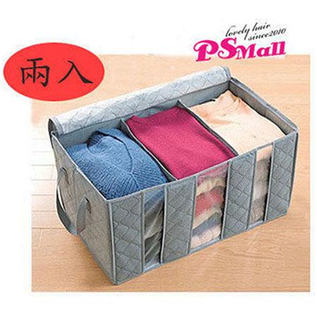 ~PS Mall~大容量60L竹炭衣物整理袋 兩入 ^(J634^)