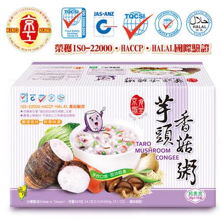 【京工】芋頭香菇粥(18入)