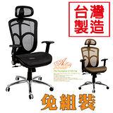 《BuyJM》里昂全透氣特級網布鋁合金腳辦公椅/電腦椅(兩色可選)