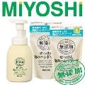日本MIYOSHI無添加泡沫洗手乳組合(洗手+補充*2)