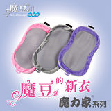 (魔力家系列)魔豆的新衣-魔豆2代紓壓按摩枕專用替換布套_按摩機/按摩器/舒壓枕/紓壓枕/按摩墊