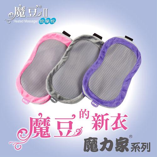 ^(魔力家系列^)魔豆的新衣~魔豆2代紓壓按摩枕 替換布套_按摩機按摩器舒壓枕紓壓枕按摩墊