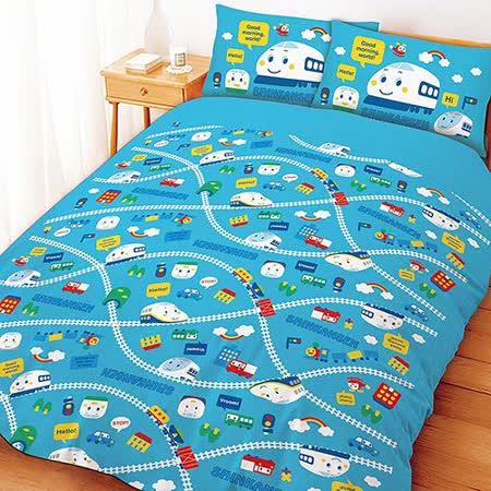 【享夢城堡】新幹線 鐵道樂園系列-雙人純棉四件式床包兩用被組