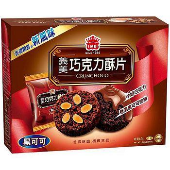 義美巧克力酥片-黑可可8入/盒