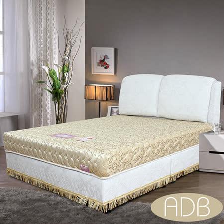 【ADB】米蘭經典硬式提花彈簧床墊(6尺雙人加大)