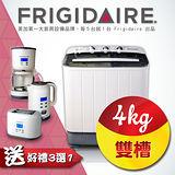 【美國Frigidaire】貴族輕鬆洗4Kg雙槽洗衣機 (真正洗衣機,非他牌洗滌機!!) FAW-0401MT1