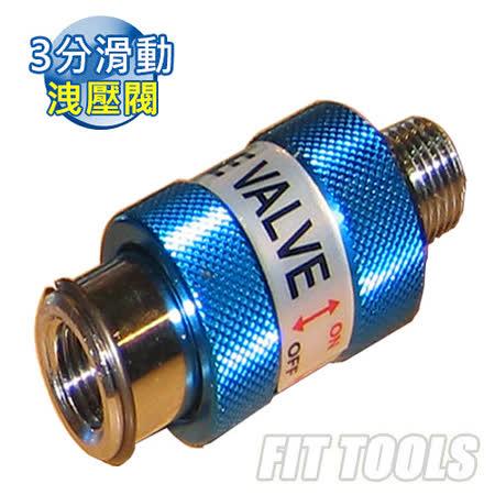 【良匠工具】空壓3分(3/8)滑動洩壓閥