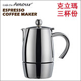 CafeDeAmour 克立瑪 義式摩卡壺 (3杯份) AMA2243