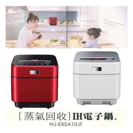 MITSUBISHI ELECTRIC 三菱 NJ-EXSA10JT  日本原裝[ 蒸氣回收] IH電子鍋