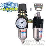 【良匠工具】空壓2分(1/4)過濾調壓閥+注油器(三點組合)