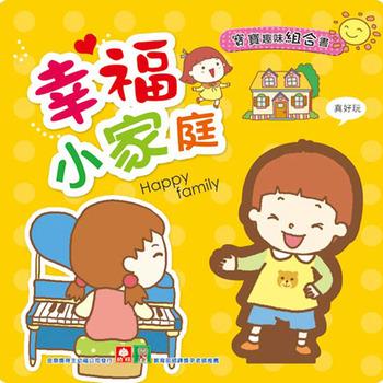 寶寶趣味組合書 - 幸福小家庭