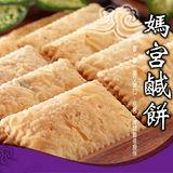 澎湖【媽宮】風味零嘴4件組-含運(花生酥+鹹餅+蜜汁魷魚片+鮪魚魚果)