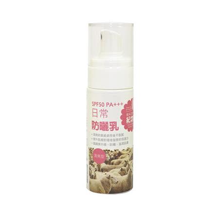Timaru 台灣風采系列─ 日常防曬乳 SPF 50 PA+++