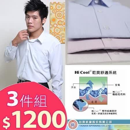 JIA HUEI 長袖柔挺領男仕吸濕排汗襯衫 3158系列 三件促銷 [台灣製造]