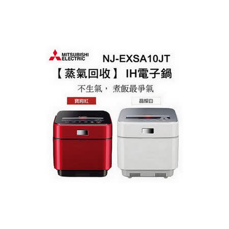 『MITSUBISHI』☆三菱 蒸氣回收IH電子鍋 NJ-EXSA10JT