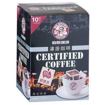 ★買一送一★金車伯朗濾掛咖啡-美式咖啡10g*10入/盒