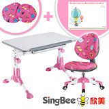 【SingBee欣美】兒童手調睿智桌+睿智椅+椅套+桌墊