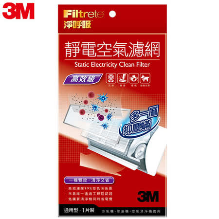 【3M】淨呼吸高效級靜電空氣濾網1片包(XN004242287)