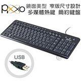 Pixxo 鏡面美型 窄版尺寸 多媒體熱鍵 簡約鍵盤 KM-1781