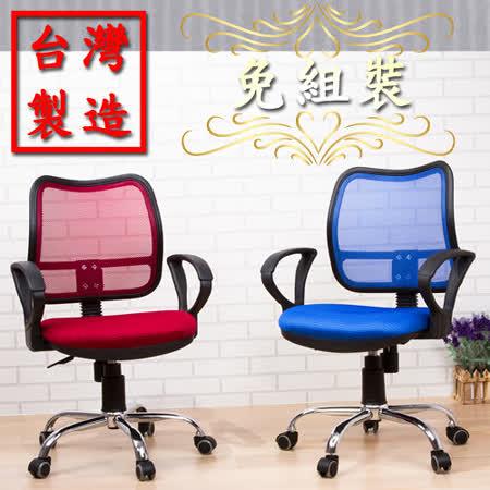 《BuyJM》凱特琳網布鐵腳PU輪扶手辦公椅/2色