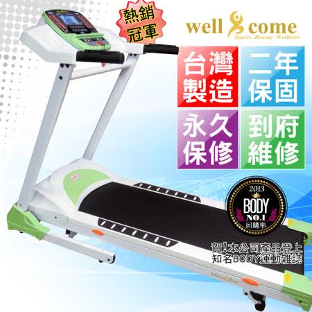 【好吉康Well Come】白精靈二代電動跑步機 可放平板架 台灣製2年保固 雜誌評選回購No.1