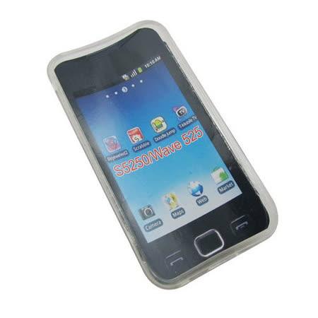 三星Samsung S5250/Wave 525 手機保護清水套(買1送1)