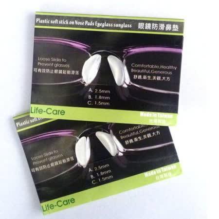 防滑矽膠鼻墊/眼鏡防滑鼻墊 X2 付 (規格 1.8mm)台灣製造生產