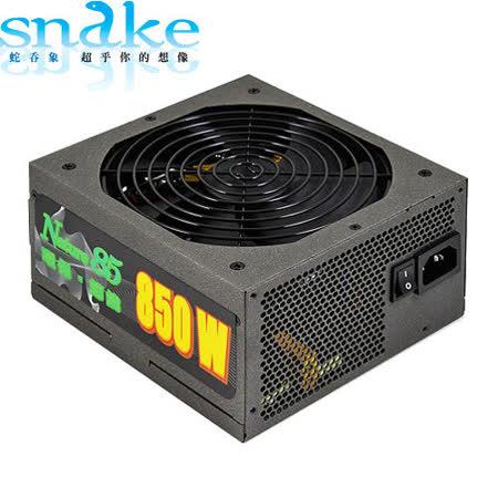 蛇吞象85PLUS銅牌850W電源供應器