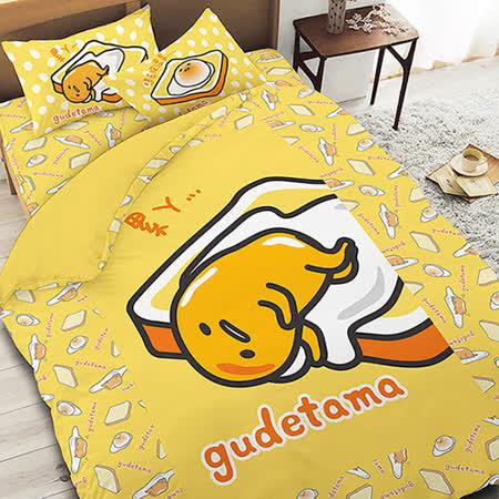 【享夢城堡】Gudetama 吐司蛋黃哥系列-雙人四件式床包涼被組