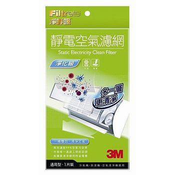 3M淨呼吸淨化級靜電空氣濾網一片包