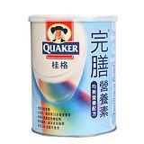 桂格完膳營養素-均衡營養配方900g