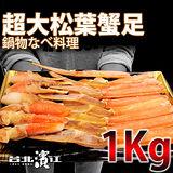 《台北濱江》松葉蟹足大套餐(1Kg/份)銷售第一!!