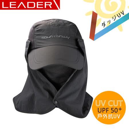 【LEADER】UPF50+抗UV高防曬速乾護頸遮陽帽(鐵灰色)