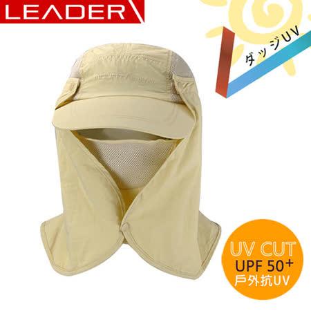 【LEADER】UPF50+抗UV高防曬速乾護頸遮陽帽(卡其色)