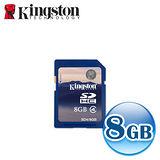 Kingston金士頓 8G SDHC (CL4) 記憶卡