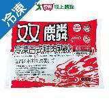 雙麟日式鮮肉熟餃17g*100入