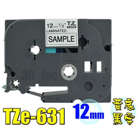 [Brother TZe-631 護貝 標籤帶 8m長] 新式 非舊式TZ-631 [12mm 黃底黑字]