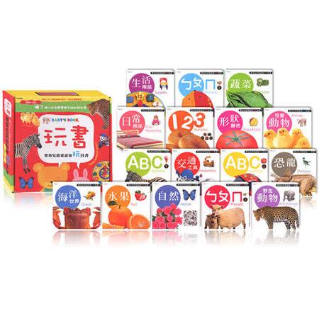 【勸敗】gohappy線上購物嬰幼兒啟蒙認知玩具書(全套16冊)心得大葉 高島屋 百貨