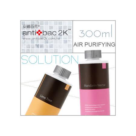 antibac2K 安體百克空氣淨化液 SOLUTION 300ml