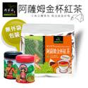 【阿華師茶業】阿薩姆金杯紅茶-旅行組(100包+20包/袋)