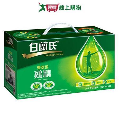 白蘭氏純雞精70g(68毫升)*20入