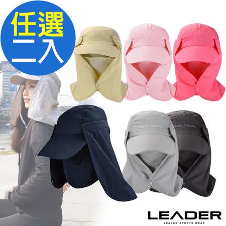 【LEADER】UPF50+抗UV高防曬速乾護頸遮陽帽2入組