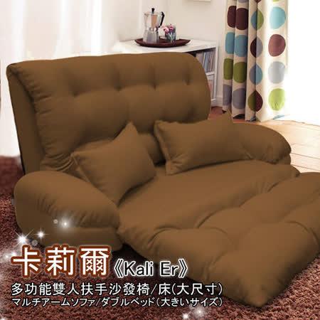 【網購】gohappy快樂購物網KOTAS 卡莉爾多功能超大尺寸雙人沙發床椅有效嗎台北 量販 店