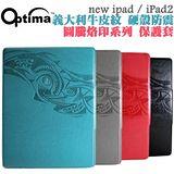 Optima 圖騰烙印系列 new ipad / iPad2 義大利牛皮紋 硬殼防震 保護套